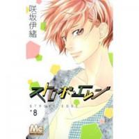 Strobe Edge Vol. 8 - Io Sakisaka