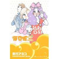 海月姫 4 [Kuragehime] - Akiko Higashimura, 東村 アキコ