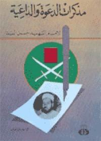 مذكرات الدعوة والداعية - Hasan Al-Banna