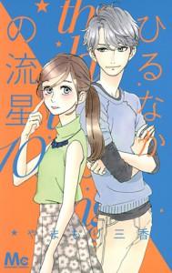 ひるなかの流星 [Hirunaka no Ryuusei] 10 - Mika Yamamori