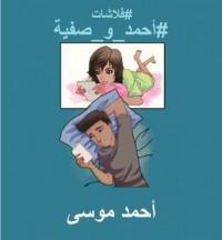 فلاشات أحمد و صفية - Ahmed Moussa