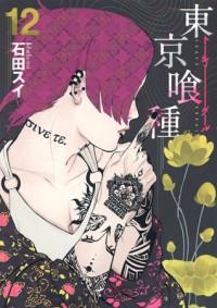 東京喰種トーキョーグール [Toukyou Kushu] 12 - Sui Ishida