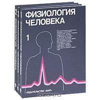 Физиология человека. В 3х томах - Шмидт,  Р.