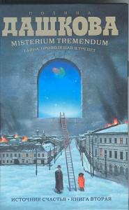 Источник счастья. Книга 2. Misterium Tremendum. Тайна, приводящая в трепет - Polina Dashkova