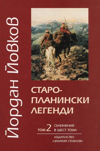 Старопланински легенди (Съчинения в шест тома, #2) - Йордан Йовков