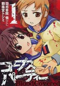 Corpse Party: Blood Covered Vol. 1 - Kudouin Makoto, Shinomiya Toshimi