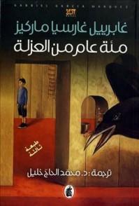 مئة عام من العزلة - جابرييل جارسيا ماركيز, Gabriel García Márquez, محمد الحاج خليل