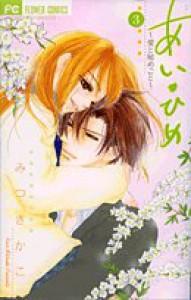 Ai Hime ~ Ai to Himegoto, Vol. 03 - Kako Mitsuki