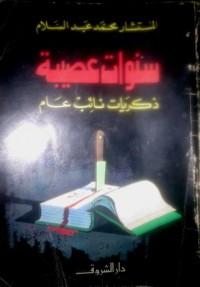 سنوات عصيبة - ذكريات نائب عام - المستشار محمد عبد السلام