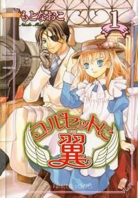 Corset ni Tsubasa (Vol. 1) - Moto Naoko