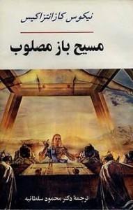 مسيح باز مصلوب - Nikos Kazantzakis, محمود سلطانيه