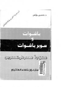باشوات وسوبر باشوات (صورة مصر في عصرين) - حسين مؤنس