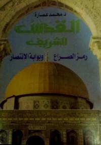 القدس الشريف رمز الصراع وبوابة الأنتصار - محمد عمارة