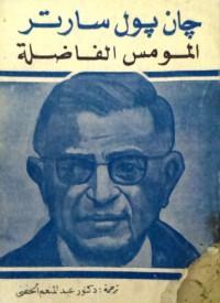 المومس الفاضلة - Jean-Paul Sartre, عبد المنعم الحفنى