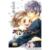 Strobe Edge Vol. 10 - Io Sakisaka