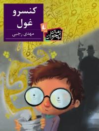 کنسرو غول - مهدی رجبی, مژگان کلهر