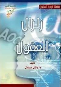 زلزال العقول - وائل عادل