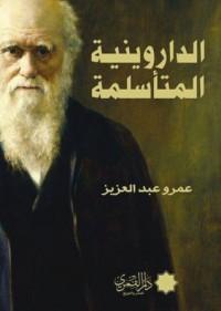 الداروينية المتأسلمة - عمرو عبد العزيز