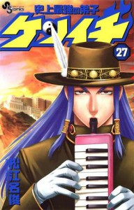 History's Strongest Disciple Kenichi Volume 27 - Syun Matsuena