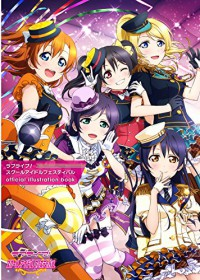 Love Live! Idol School Festival Official Illustration Book [Japanese Edition 2014] - 電撃G'sマガジン編集部