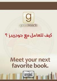 كيف تتعامل مع جودريدز ؟ - Mohamed Ateaa, Fahmi Alkassimy, Tasnim Sliem, Mohamed Mahmoud