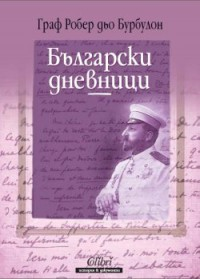Български дневници - Robert de Bourboulon