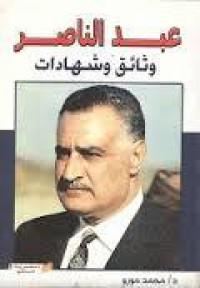 عبد الناصر وثائق وشهادات - محمد مورو