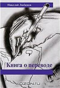 Книга о переводе - Николай Любимов