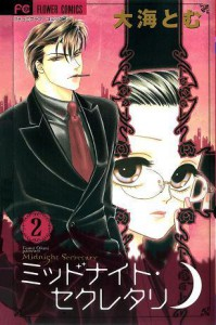 Midnight Secretary, Vol. 02 - Tomu Ohmi