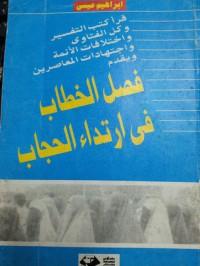فصل الخطاب في ارتداء الحجاب - إبراهيم عيسى