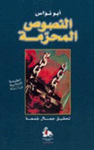 النصوص المحرمة - أبو نواس, جمال جمعة