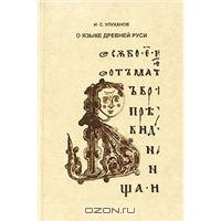 О языке древней Руси - И.С. Улуханов