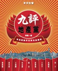 九評地產黨 - 陳雲, 許寶強, 馬國明, 黃英琦, 吳志森, 尊子, 王永平, 黎廣德, 王慧麟