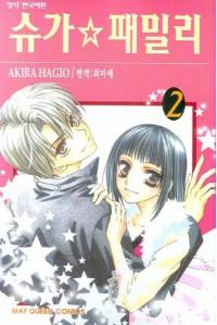 Sugar Family. 2 (Korean edition) - AKIRA HAGIO