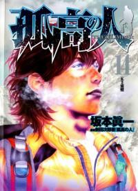 Kokou no Hito, Volume 14 - Shinichi Sakamoto