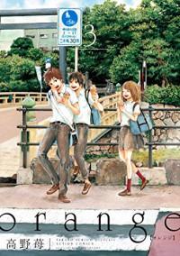 orange(3) (アクションコミックス(月刊アクション)) - Ichigo Takano