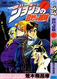 ジョジョの奇妙な冒険 1 侵略者ディオ [JoJo no Kimyō na Bōken] - Hirohiko Araki, 荒木 飛呂彦