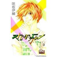 Strobe Edge Vol. 3 (Strobe Edge, #3) - Io Sakisaka