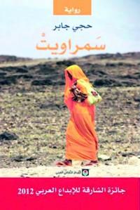 سمراويت - حجي جابر