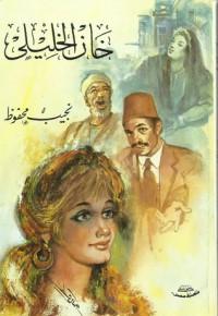 خان الخليلي - Naguib Mahfouz, نجيب محفوظ