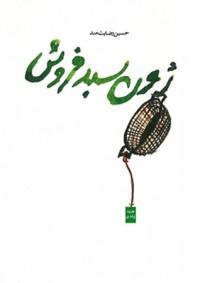 ژون سبد فروش - حسین رضایت مند