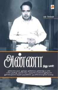Annandhu Paar! (Tamil Edition) - Mr. N. Chokkan