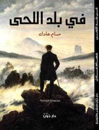 في بلد اللحى - حسام عادل