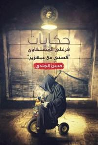 حكايات فرغلي المستكاوي - حسن الجندي
