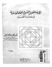 نظرية التحليل النفسي واتجاهاتها الحديثة في خدمة الفرد - علي إسماعيل علي