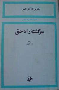 سرگشته راه حق - Nikos Kazantzakis, منیر جزنی