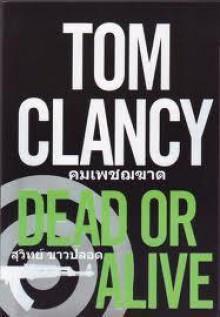 คมเพชฌฆาต - สุวิทย์ ขาวปลอด, Tom Clancy, Grant Blackwood