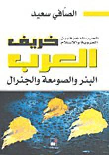 خريف العرب - البئر والصومعة والجنرال - الصافي سعيد