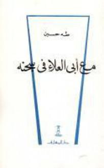 مع أبي العلاء في سجنه - Taha Hussein, طه حسين