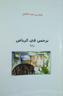 نرجس في الرياض - عثمان بن أحمد ابا الخيل